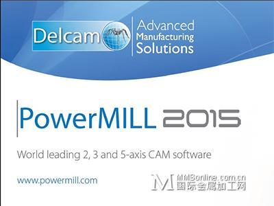 Delcam PowerMILL技术开发与应用专区