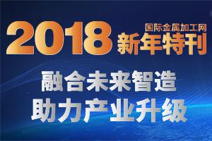 2018新年特刊:融合未来智造 助力产业升级