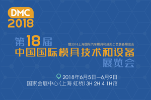 DMC2018国际模具展专题