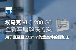 埃马克 VLC 200 GT——全新车磨解决方案技术与应用专区