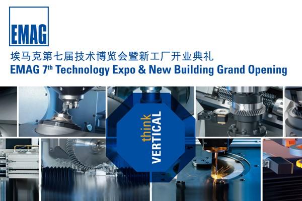 埃马克第七届技术博览会暨新工厂开业典礼