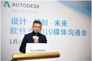欧特克的2019展望:发挥跨界技术优势 维持稳步增长