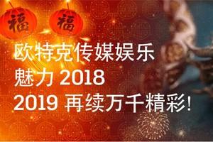 2019年欧特克传媒娱乐再续万千精彩!