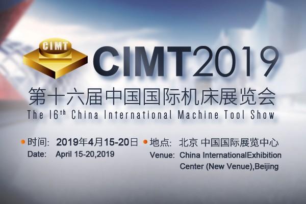 CIMT2019第十六届中国国际机床展览会专题
