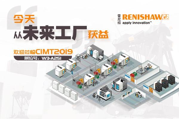 """雷尼绍携旗下""""未来工厂""""技术和智能化制程控制解决方案登陆CIMT2019专题"""
